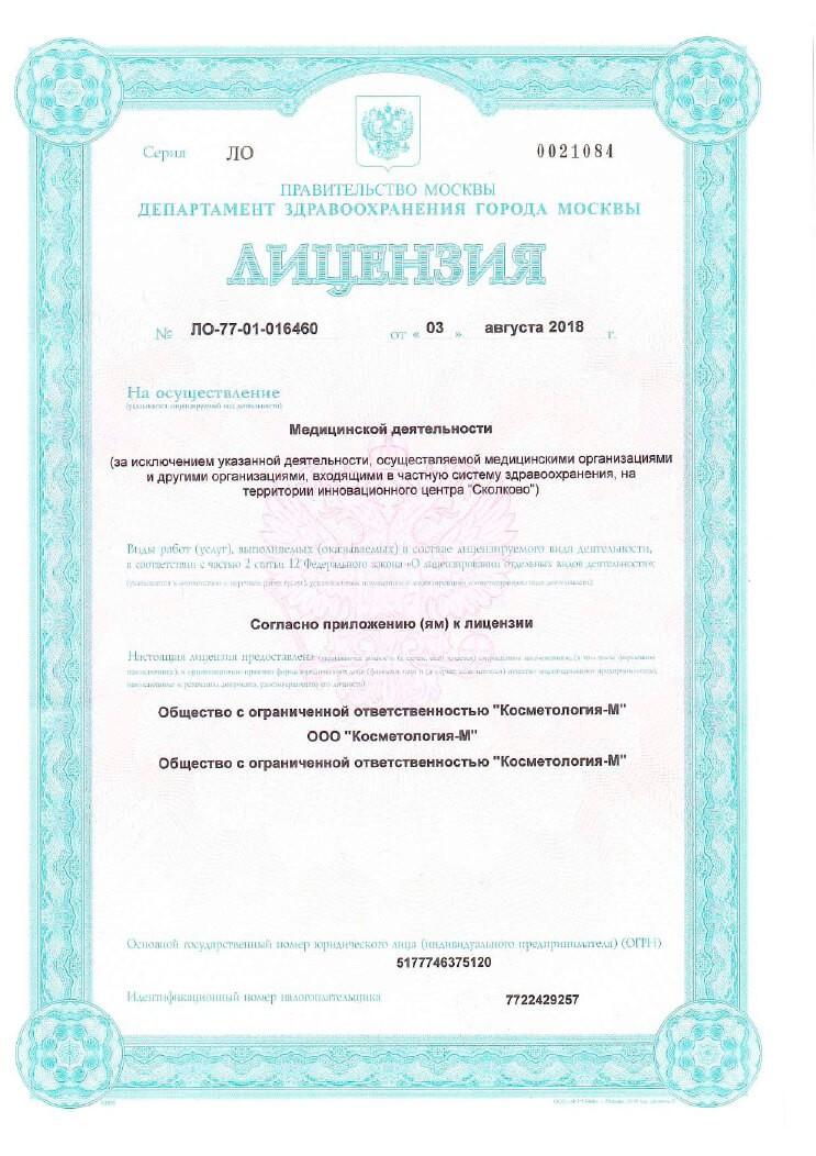 О нас - Лицензия на медицинскую деятельность