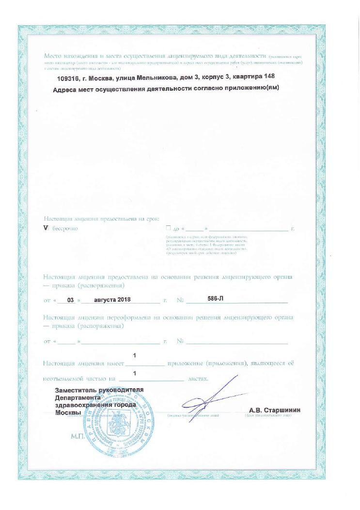 О нас - Приложение к лицензии стр. 1