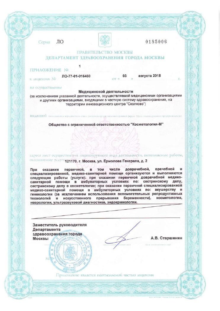 О нас - Приложение к лицензии стр. 2
